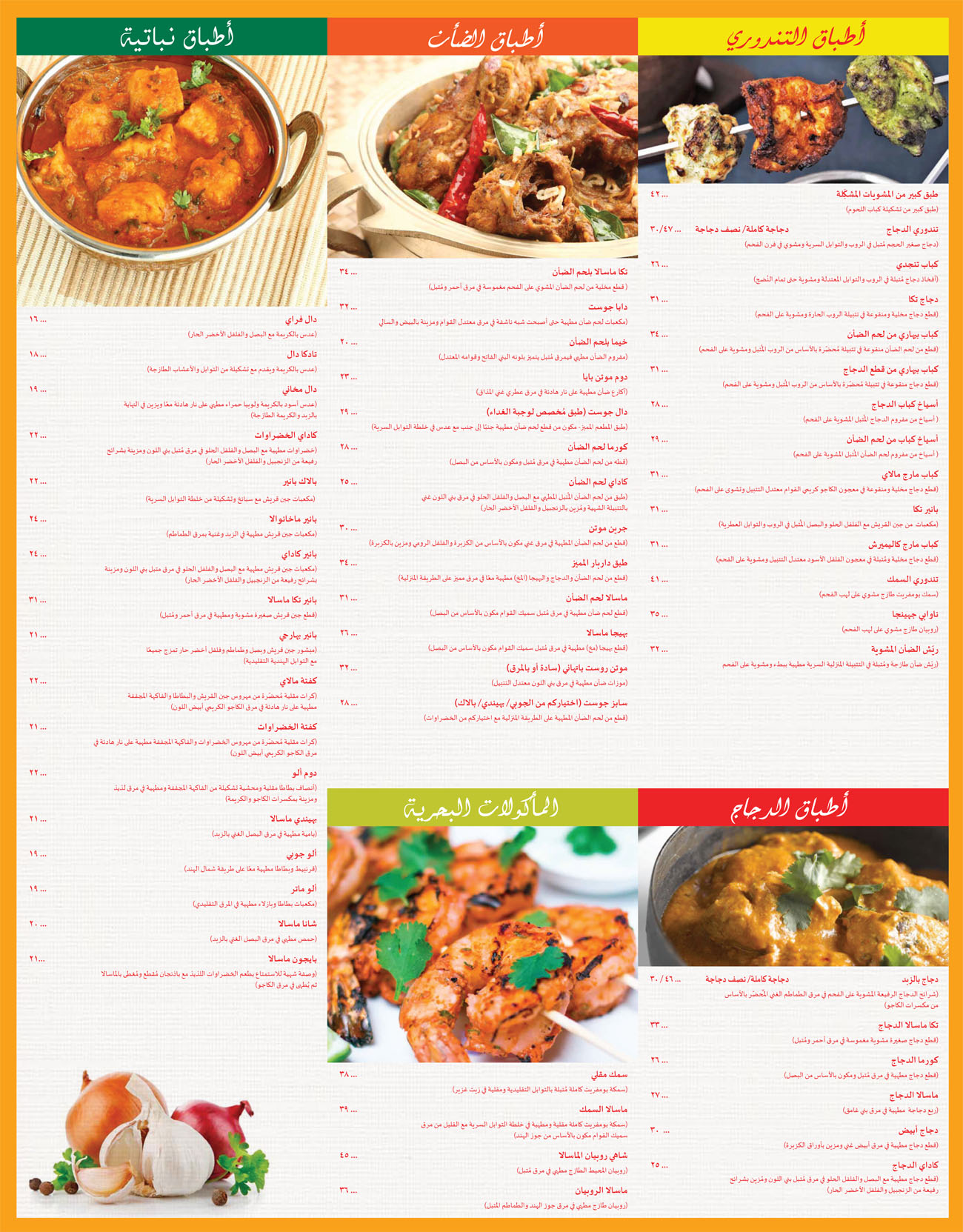 Menu arabic delhi darbar mumbai s best biryani for Arabic cuisine menu